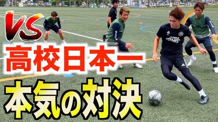 【サッカー 全国制覇】高校時代日本一のリゼムと本気の3対3対決をやってみた。