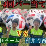 激闘!4回バー当て対決!!【サッカー】