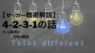 4-2-3-1システムの話【サッカー戦術解説】