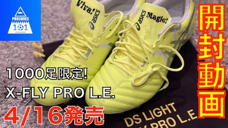 【サッカースパイク】4/16発売!!1000足限定_asics DS LIGHT X-FLY PRO.L.E._開封動画