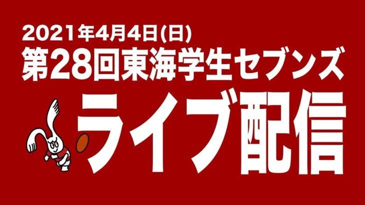 4/4 第28回東海学生セブンズライブ配信 サッカー場