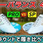 ニューバランス新作スパイク『442 PRO』&『442 SP』4色履き比べレビュー!【サッカースパイク】