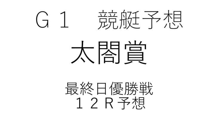 【競艇・ボートレース】競艇予想住之江4/6G1太閤賞最終日優勝戦12R予想