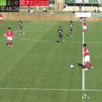 第56回関西サッカーリーグDivision1|関大FC2008-アルテリーヴォ和歌山