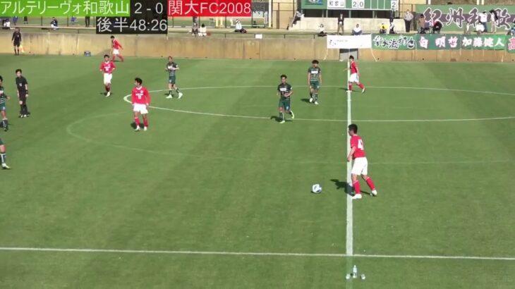 第56回関西サッカーリーグDivision1 関大FC2008-アルテリーヴォ和歌山