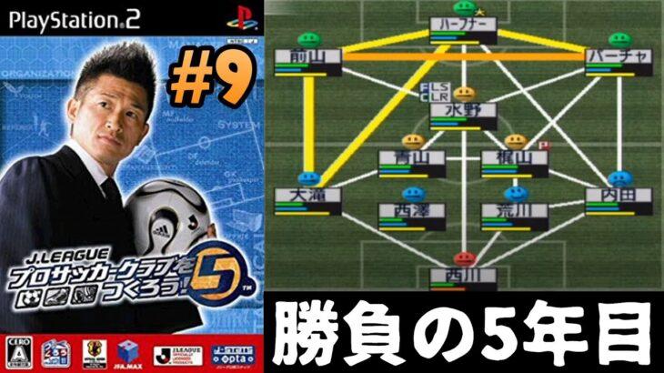 勝負の5年目【J.LEAGUE プロサッカークラブをつくろう!5】#9