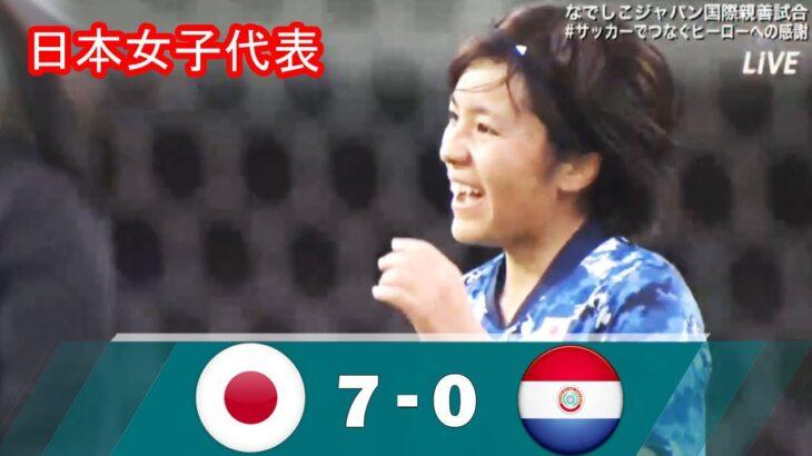 日本女子代表、パラグアイ女子代表に7発快勝!【ハイライト】日本女子 7-0 パラグアイ女子!国際親善試合2021.4.8