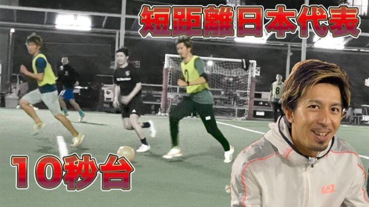 陸上選手がソサイチ(7人制サッカー)の日本代表と対決したら衝撃の結果になった…【藤光謙司】【星野昴】