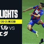 【エイバル×ソシエダ|ハイライト】エイバル武藤嘉紀が7試合ぶり出場もチームはリーグ戦16試合勝ちなし|ラ・リーガ第32節|2020-21