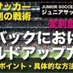 ジュニア・8人制サッカー【3バックでのビルドアップ】具体的な方法を解説