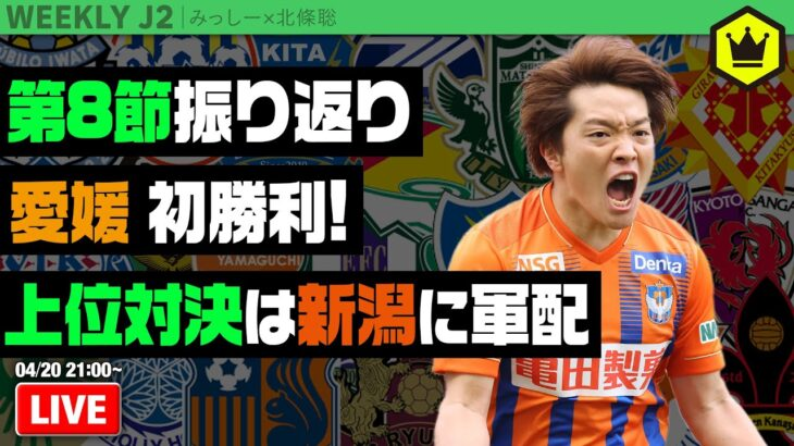新潟が金沢との上位対決制す! 北條さんと第8節振り返り|#週刊J2 2021.04.20