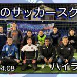 【活動レポート】第9回FC ティアモ枚方プレゼンツ大人のサッカースクール