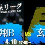 【高校サッカー】福翔B vs 玄界 福岡県リーグ3部