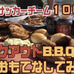 【B.B.Q】地元サッカーチーム100人にテイクアウトB.B.Qおもてなしてみた!【全国出張B.B.Q】