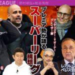 チーム・プレミアリーグが見た欧州スーパーリーグ狂想曲――BIG6の思惑と誤算