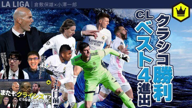 【CL4強】白い巨人が帰ってきた!レアル・マドリード特集/クラシコ CLリヴァプール戦 解説