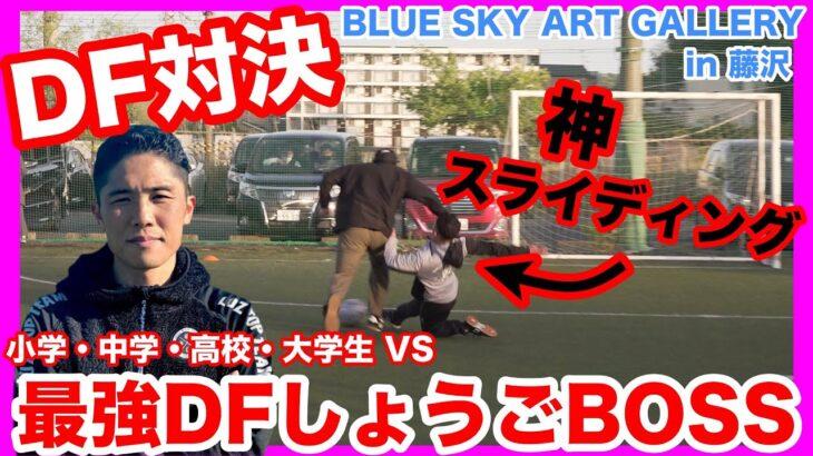 【最強DF vs 高校生&大学生】TRICkSTAR5と共にサッカーイベントに参加!!BLUE SKY ART GALLERY in 藤沢〈前編〉