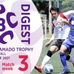 EAST 第3節 全試合ダイジェスト   高円宮杯 JFA U-18 サッカープレミアリーグ2021