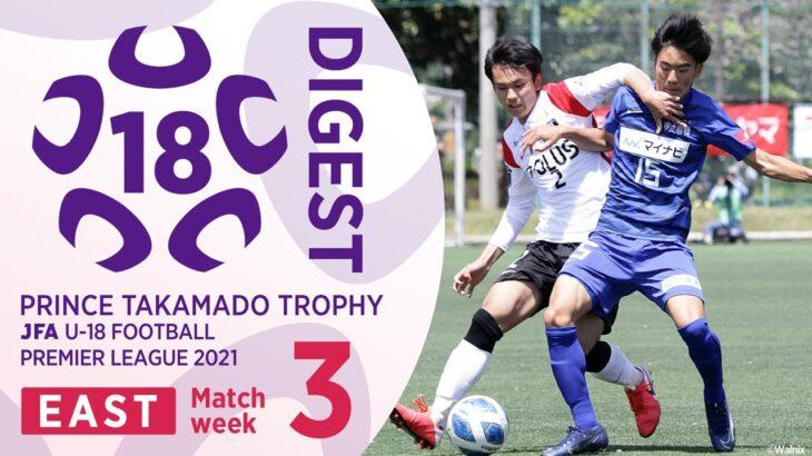 EAST 第3節 全試合ダイジェスト | 高円宮杯 JFA U-18 サッカープレミアリーグ2021