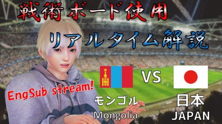 【EngSub】戦術ボード使用リアルタイム解説! モンゴル代表 VS 日本代表 サッカー同時視聴!Football viewing #128【Vtuber】