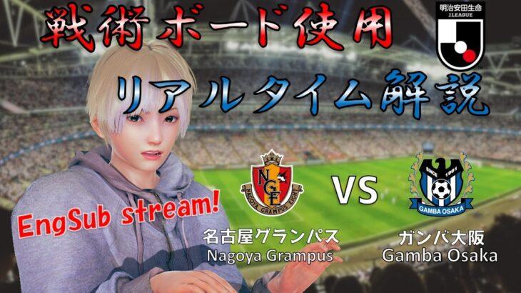 【EngSub】戦術ボード使用リアルタイム解説!名古屋グランパス VS ガンバ大阪 サッカー同時視聴!Football viewing #142【Vtuber】