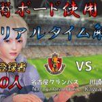【EngSub】戦術ボード使用リアルタイム解説!名古屋グランパス VS 川崎フロンターレ サッカー同時視聴!Football viewing #145【Vtuber】