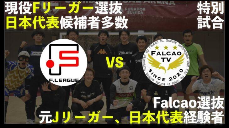 【フットサル】 現役Fリーガー選抜 VS Falcao現役サッカー選抜|勝つのはどっちだ?【前編】