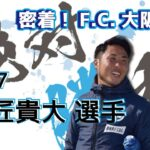 サッカーを通じて地域社会に貢献しているF.C.大阪に密着!【木匠貴大選手】