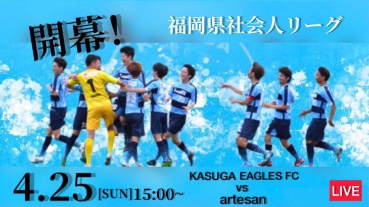 【社会人サッカー】春日イーグルス FC  vs  artesan 福岡県社会人サッカーリーグ1部