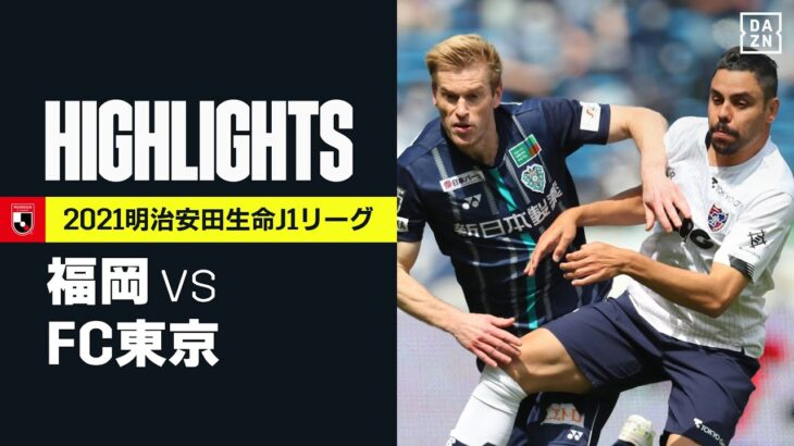 【アビスパ福岡×FC東京|ハイライト】明治安田生命J1リーグ 第10節 | 2021シーズン|Jリーグ