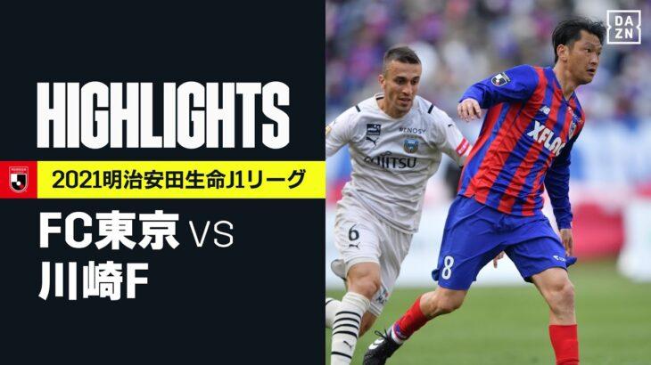 【FC東京×川崎フロンターレ|ハイライト】明治安田生命J1リーグ 第9節 | 2021シーズン|Jリーグ