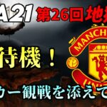 【FIFA21】第26回地獄WL 2時待機とサッカー観戦を添えて(ユナイテッド対バーンリー)
