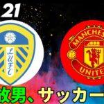 【FIFA21】仮釈放男、サッカー観戦! LEEDS vs MANCHESTER UNITED (映像なし)