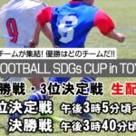 【少年サッカー】FOOTBALL SDGs CUP in TOYOHASHI