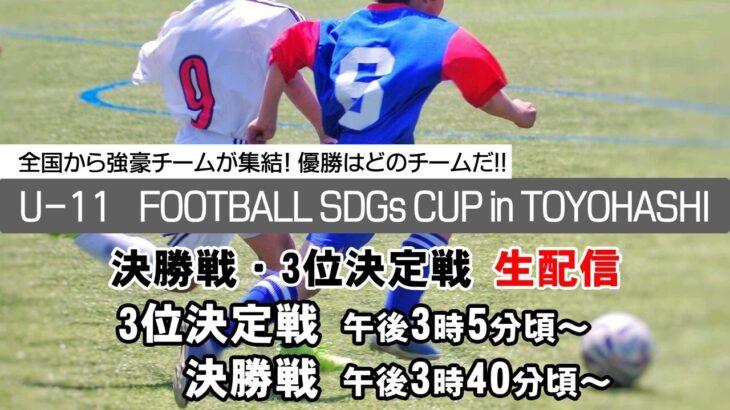 【少年サッカー】FOOTBALL SDGs CUP in TOYOHASHI