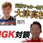 【高校サッカー】熊本県・大津高校出身GK 藤嶋×圍 同期対談第一弾 !
