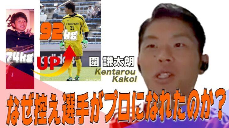 【高校サッカー】熊本県・大津高校出身GK 藤嶋×圍(かこい) 同期対談第三弾 !