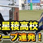 【ガチ勝負】元星稜高校サッカー部のGKからシュート決めれんの?