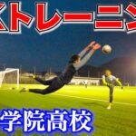 【選手権優勝校】山梨学院高校サッカー部のGKトレーニングを大公開!