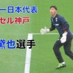 サッカー日本代表&ヴィッセル神戸GK前川黛也選手の試合前練習 湘南ベルマーレ戦