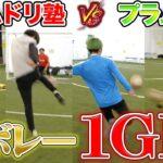 【サッカー】新企画の神ボレー1GP!結局誰が1番上手いん?