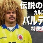 【ライオンキング】カルロス・バルデラマ 特徴解説  HD 1080p(海外サッカー)みにフト ウイイレアイコニック