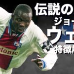【リベリアの怪人】ジョージ・ウェア 特徴解説  HD 1080p(海外サッカー)みにフト ウイイレアイコニック