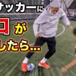 【検証】少年サッカースクールに現役Jリーガーが緊急参戦したらみんなの反応はどうなる?!