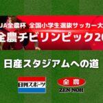 【関東決勝、3位決定戦】JA全農杯全国小学生選抜サッカーIN関東(2021)