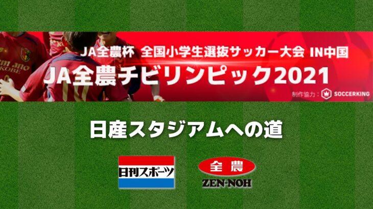 【中国決勝】JA全農杯全国小学生選抜サッカーIN中国(2021)