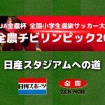 【九州決勝】JA全農杯全国小学生選抜サッカーIN九州(2021)