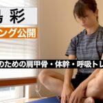 【サッカー身体操作】鮫島彩選手が行なっているJARTAトレーニングを公開
