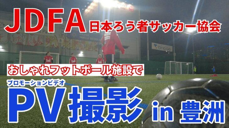 【ろう者サッカー】JDFAのPV撮影を行いました!【in豊洲】