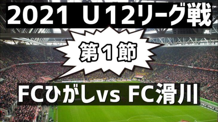 【JFA U-12サッカーリーグ 2021】FCひがし vs  FC滑川 逆転に次ぐ逆転!